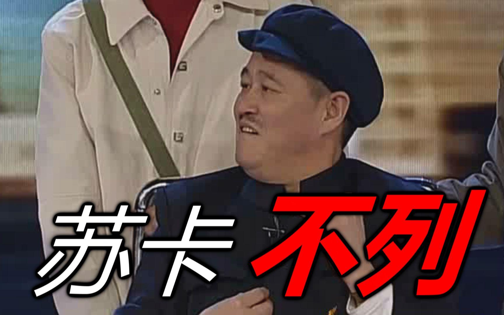 【赵本山】苏 卡 不 列