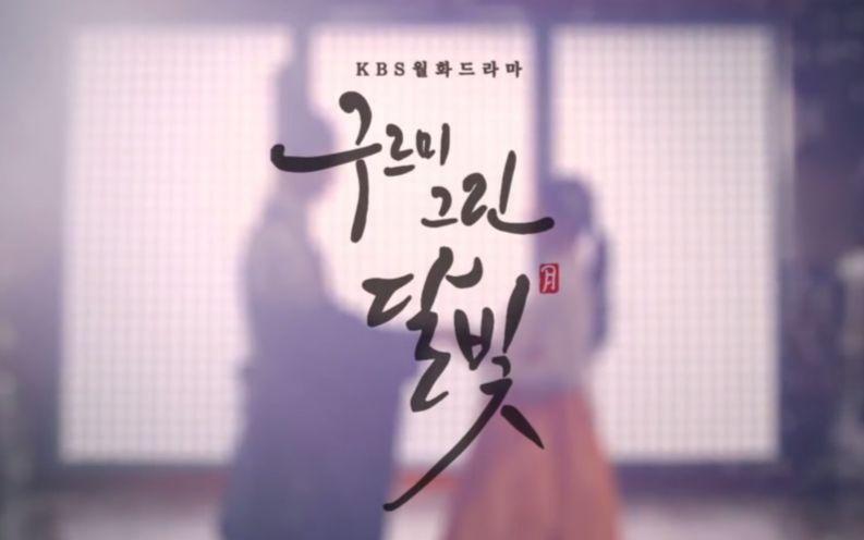 有没有和云画中的月光一样的韩国电视剧