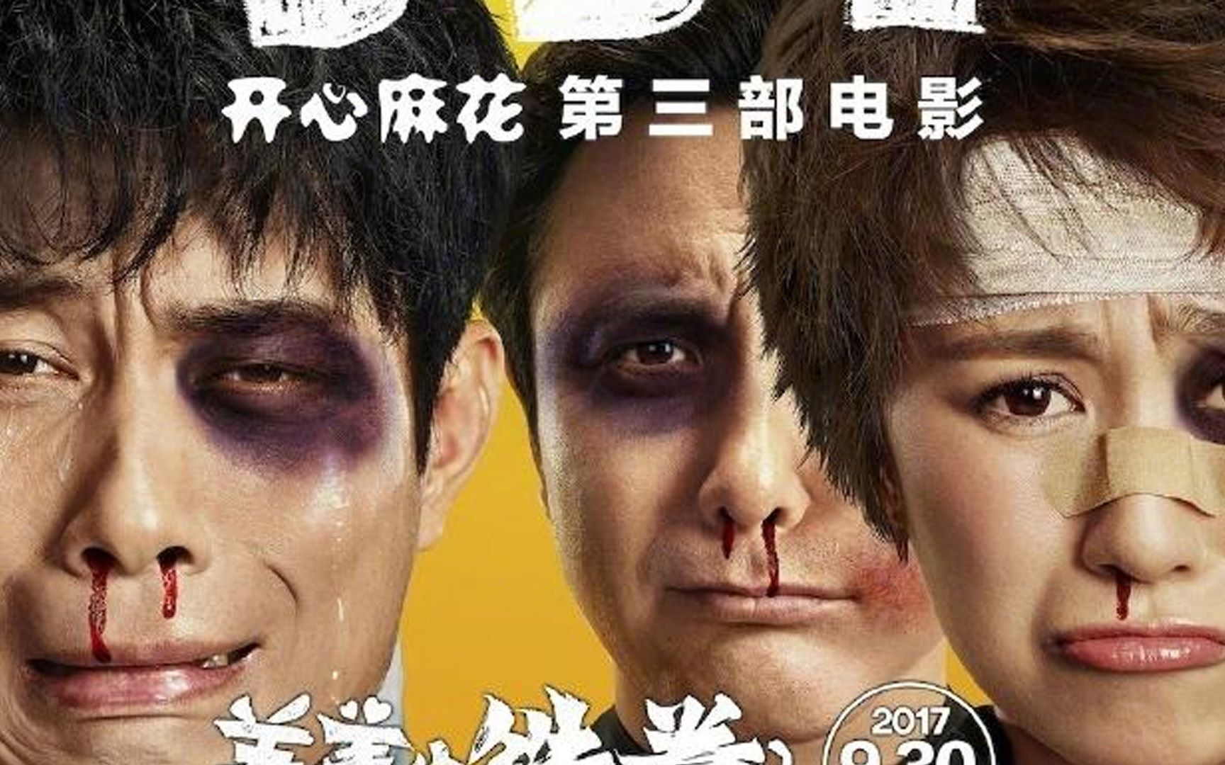【小乙lu片】开心麻花沈腾第三部电影《羞羞的铁拳》high爆全场图片