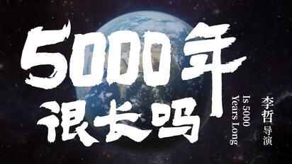 5000年很长吗?用500秒讲述中华民族的源起、共生与未来!看完热血沸腾!