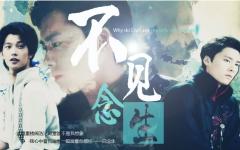 【杨洋X李易峰】不见念生·第三十八年夏至番外