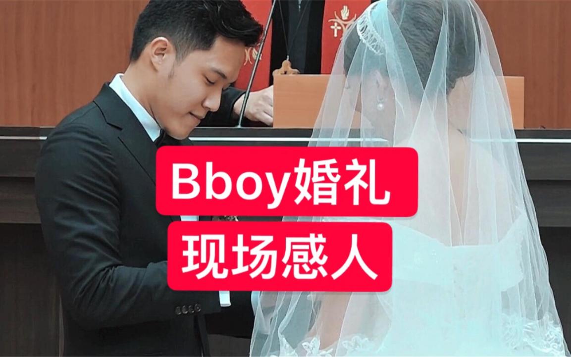 【Bboy婚礼现场。实在太感人了!】  2019breaking街舞红牛bboybgirl基础新手教学house urban编舞