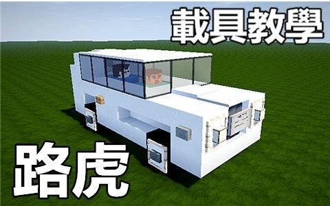 【minecraft】载具教程-路虎【maxkim】果图片郊摆设控别别墅图片