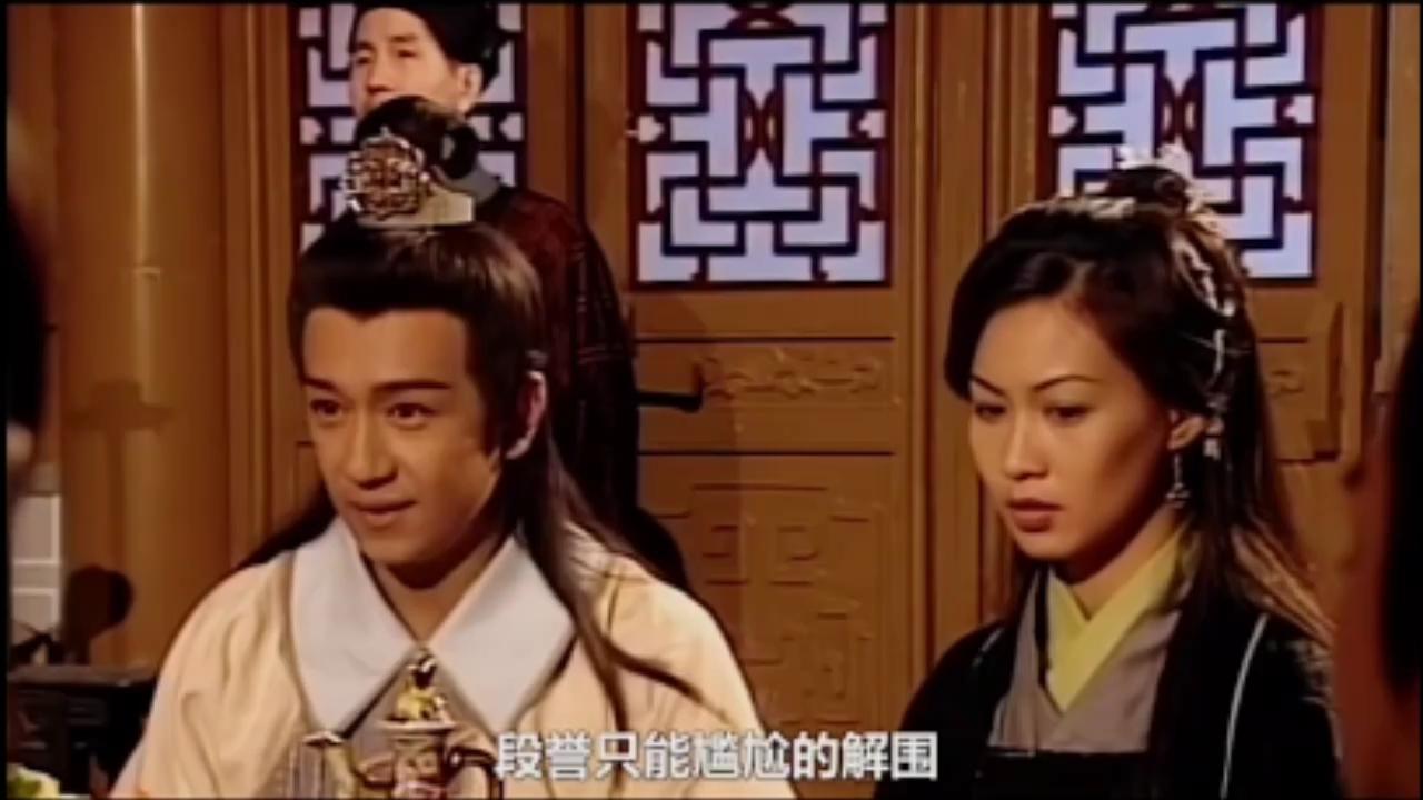 《天龙八部》段正淳和甘宝宝私会,没想到被钟万仇发现