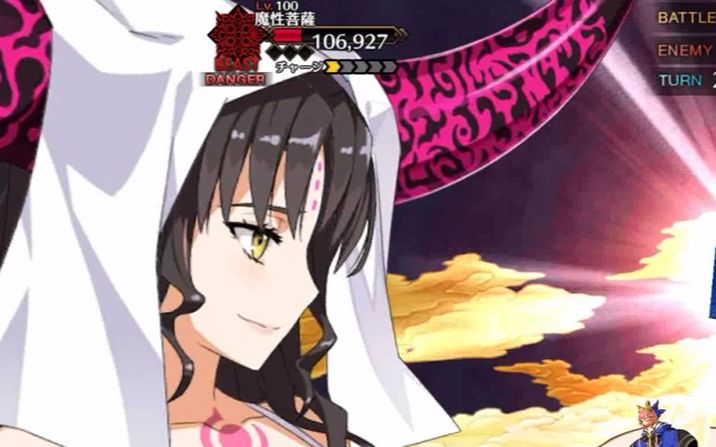 【fgo】杀生院·魔性菩萨 4小时磨血突破(212回合)