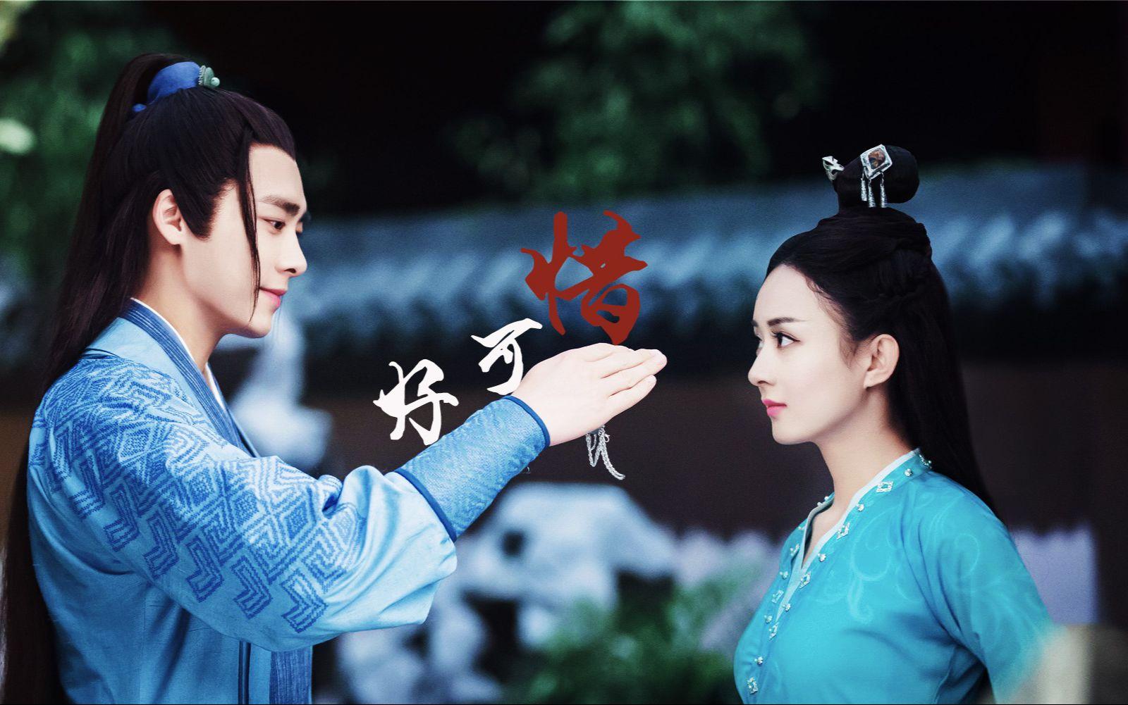 【李易峰】&【赵丽颖】--好可惜完整版(凡瑶向)图片