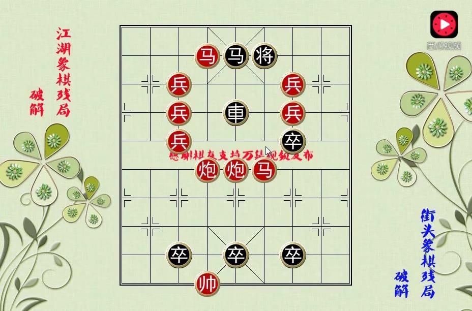 江湖象棋残局11-14图片