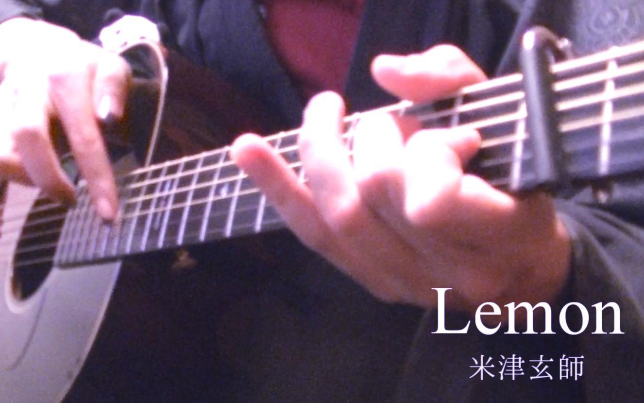 【武士桑】「Lemon」【木吉他彈奏】