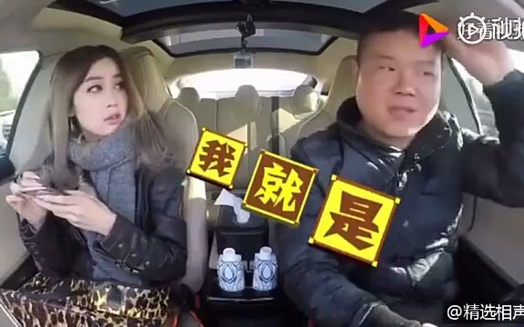 岳云鹏 做滴滴专车司机 之 淡定的美女乘客( 《了不起的挑战》)