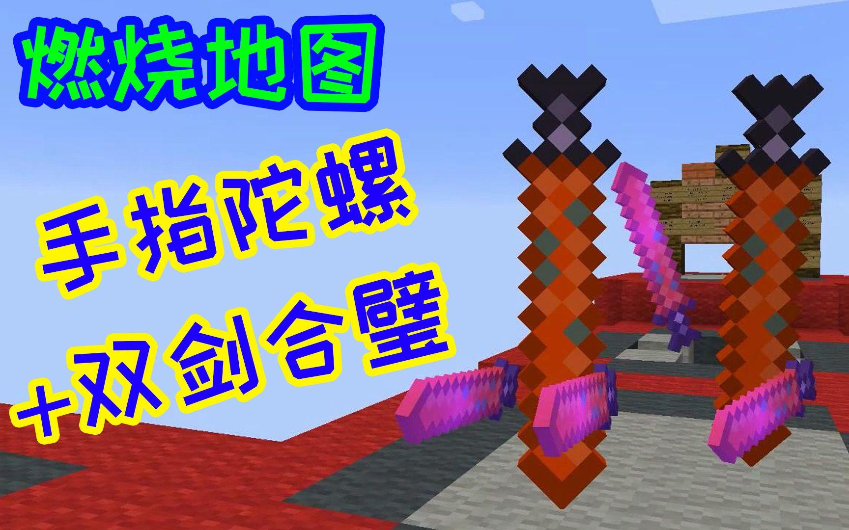 [宝妈趣玩]我的世界★燃烧地图09:手指陀螺+双剑合璧!(联机)minecraft图片
