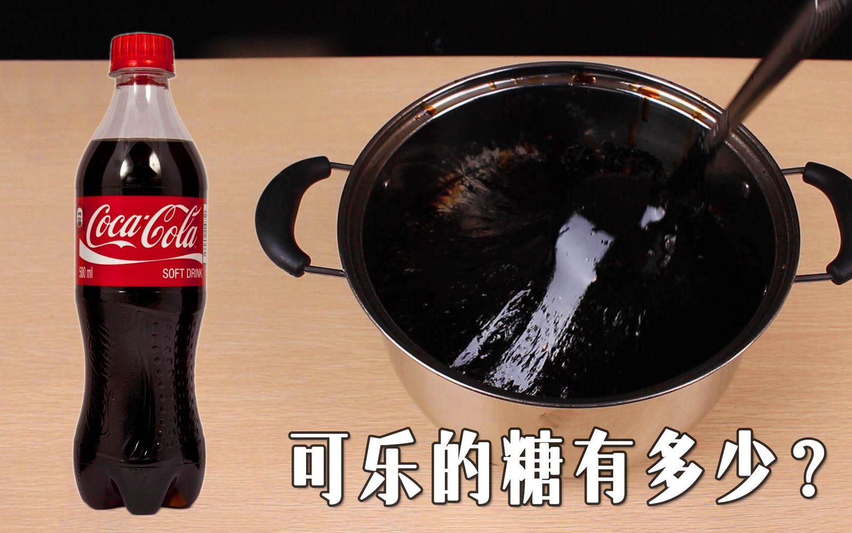 每天一瓶可乐,连续喝一周,你吃掉的糖吓到你