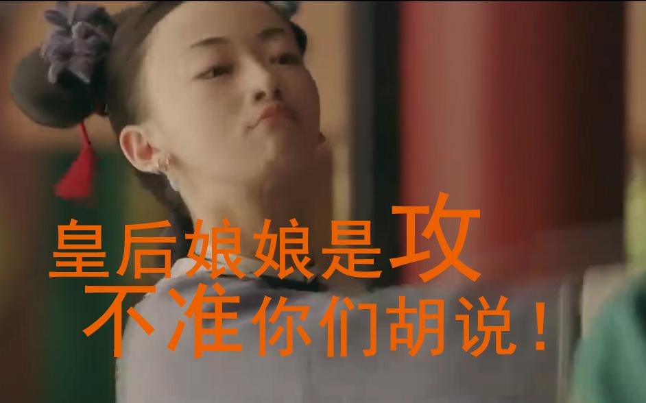 """【令后】富察容音x魏璎珞-""""本宫是攻 这句话本攻已经说的累了"""""""