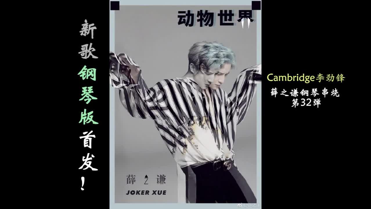 薛之谦动物世界 钢琴版 全球首发! piano by cambridge李劲锋