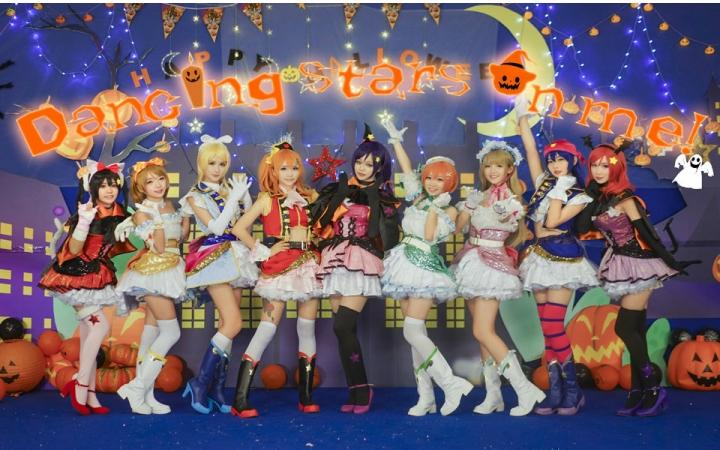 【LOVE LIVE!】波利花菜园—《Dancing stars on me!》【NDP2015】
