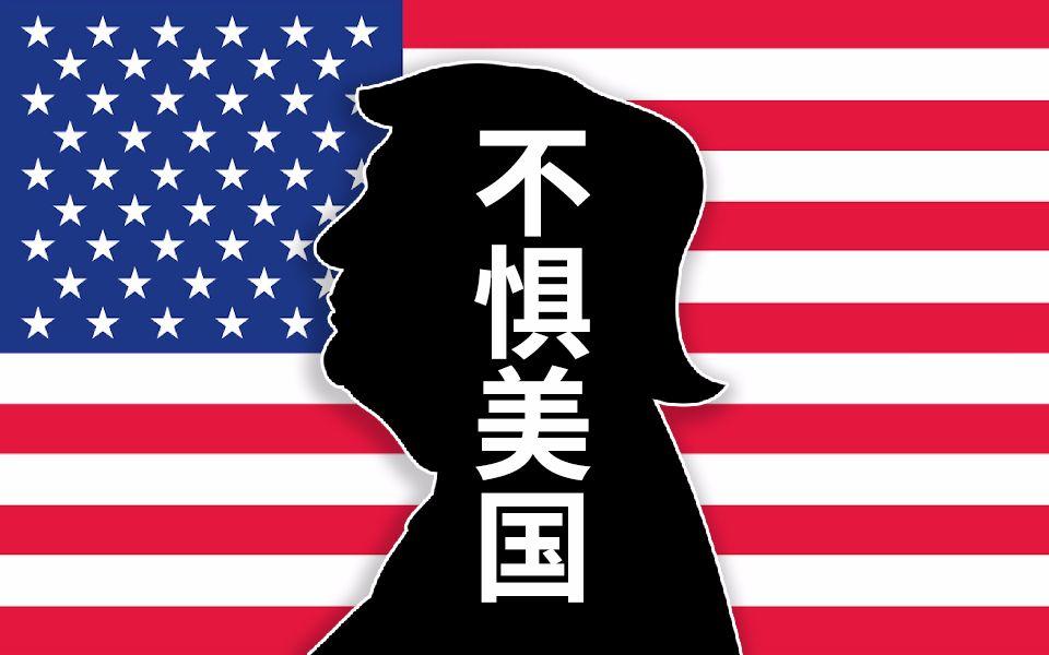 张召忠说152:美国又想搞科技霸权?局座:是骡子是马拉出来遛遛!