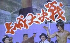 长城大决战/龍火長城 1987年 广西电影制片厂  吕小龙、鹿村