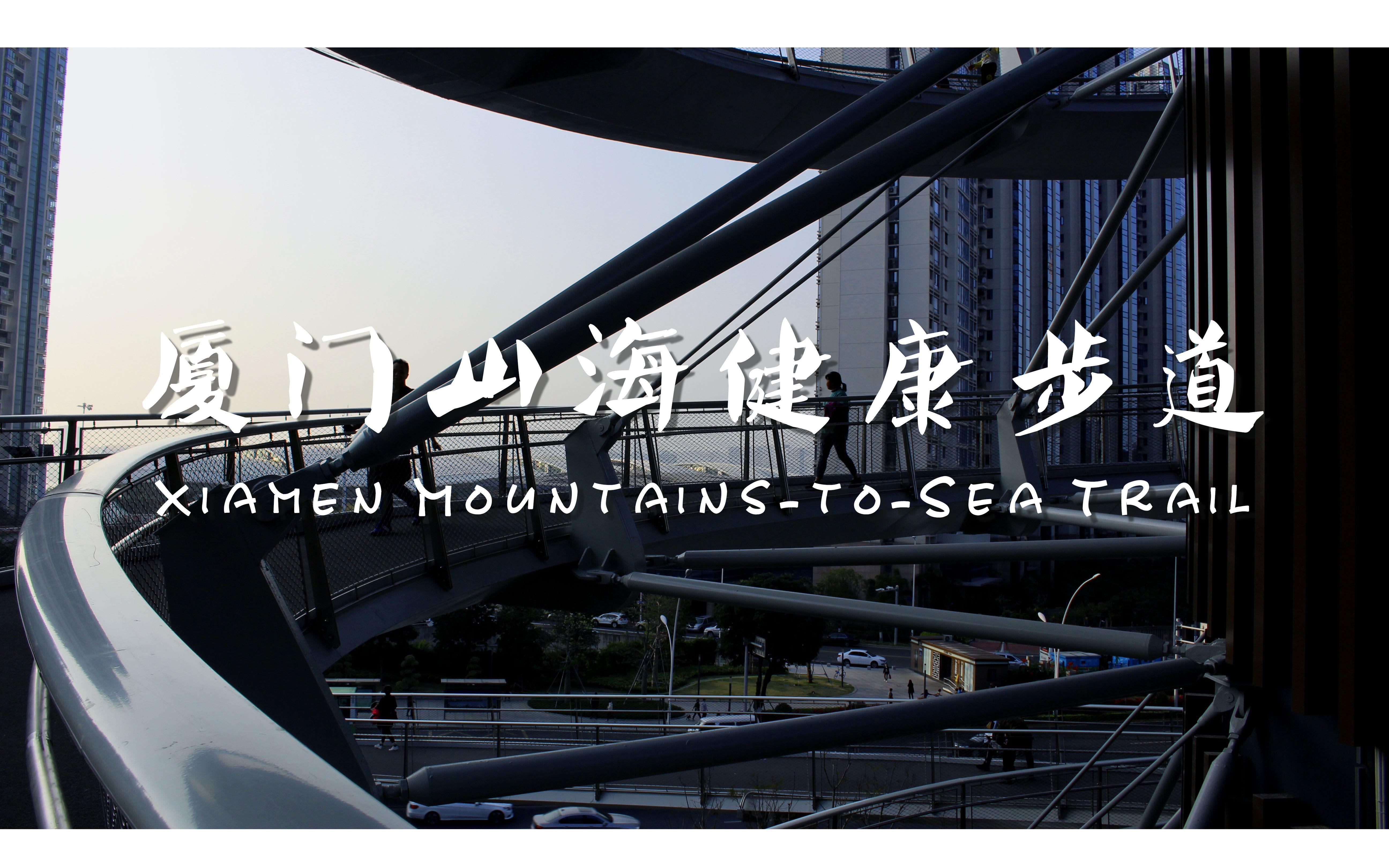 2020.1暴走(?)厦门山海健康步道