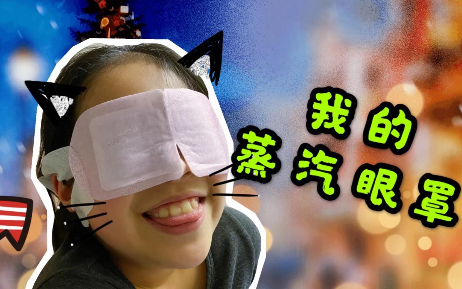看电视眼睛酸了怎么办?缓解眼部疲劳预防近视,小学生来测评这款40度发热20分钟的蒸汽眼罩