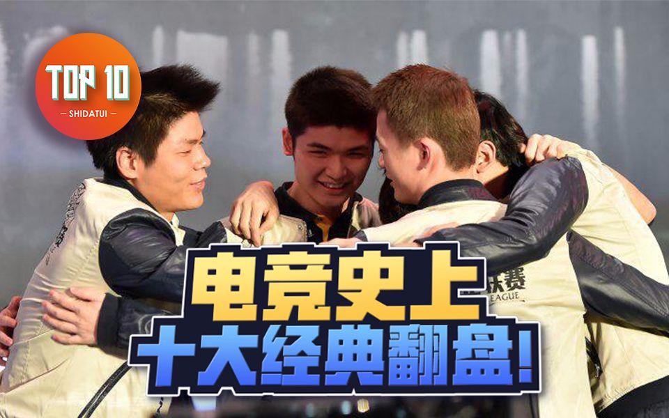 【是大腿TOP10】73:那万一赢了呢?电竞史上十大经典翻盘!
