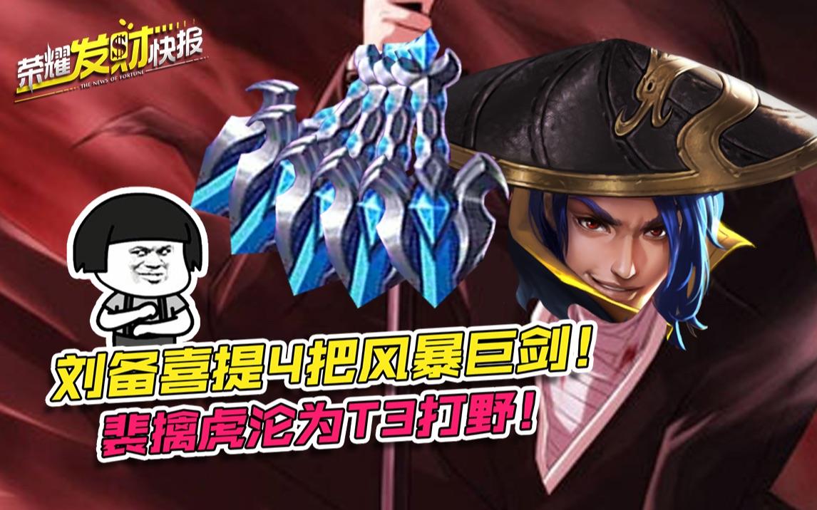 【荣耀发财快报】刘备喜提4把暴风巨剑!裴擒虎跌落神坛,沦为T3打野
