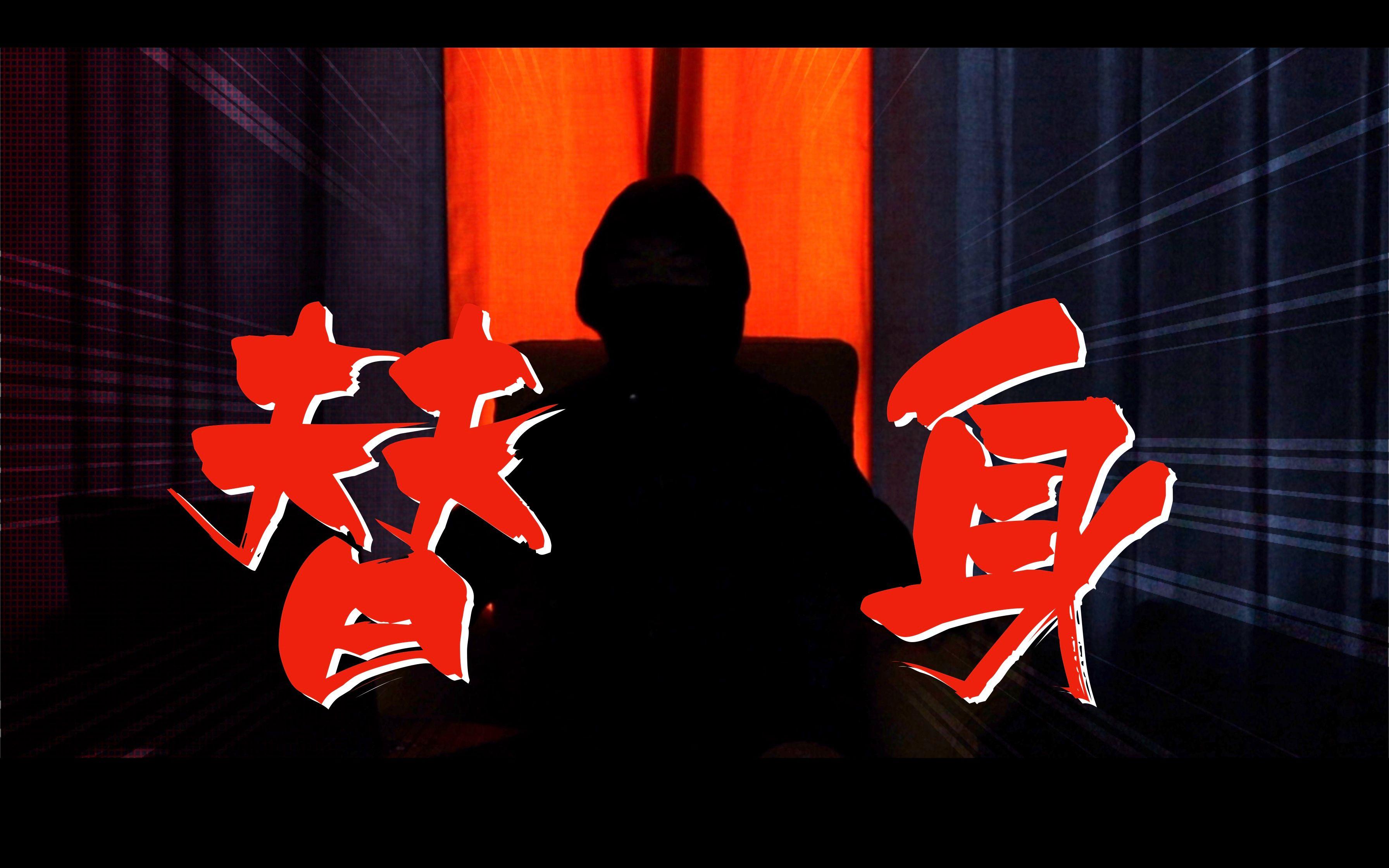 拳皇97大魔王 福建kyo 第三章-替身崛起
