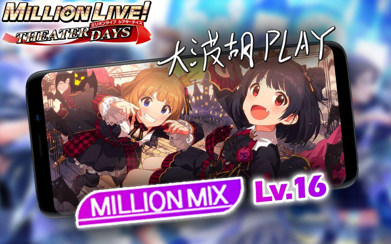 【大波胡PLAY】MLTD / きゅんっ!ヴァンパイアガール (MM Lv.16)