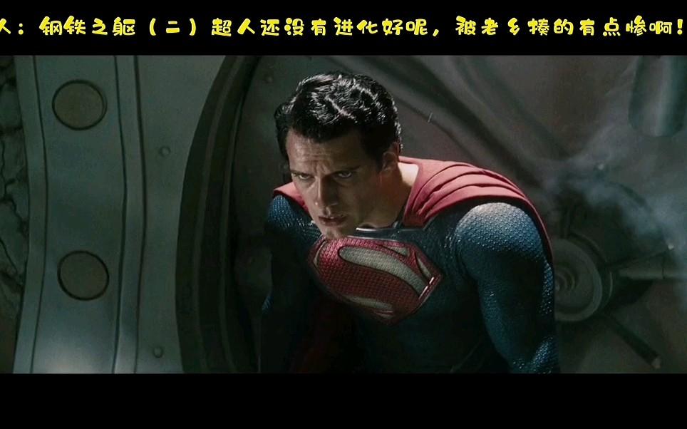 科幻电影超人:(钢铁之躯)