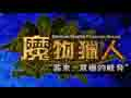 【MHFO】欢乐向观光视频05刻龙