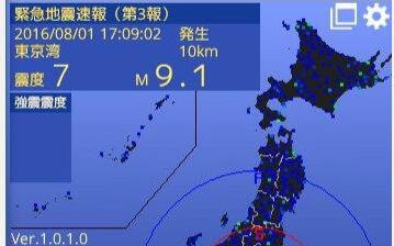速報 東京 地震