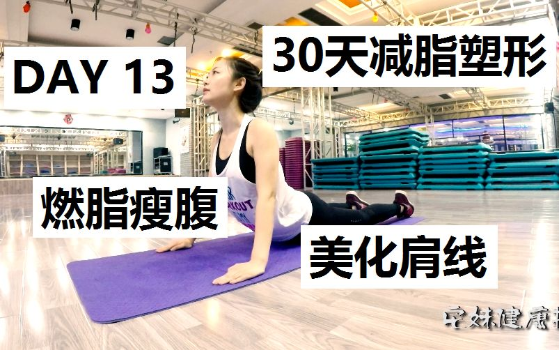 【30天减脂吃法d13】燃脂瘦腹~葡萄腹部和肩部v吃法女生减肥法怎么塑形图片