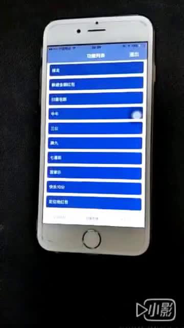 微信QQ红包扫雷软件外挂快乐十分接龙