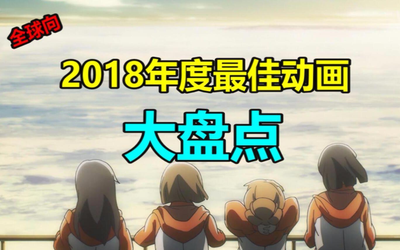 2018全球最好评如潮的动画,第一在国内竟鲜为人知!