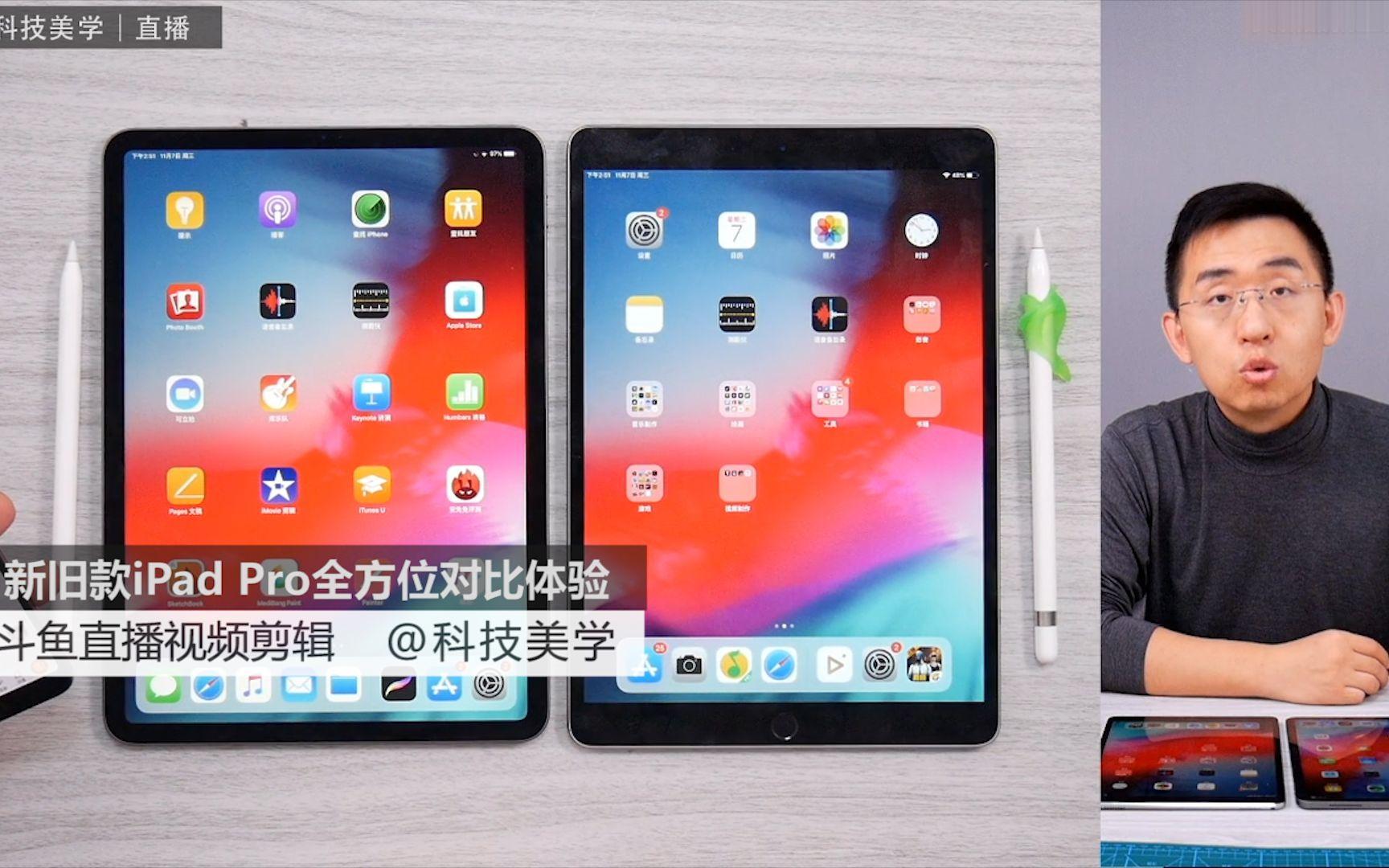 「科技美学直播」新款iPad Pro你最想知道的十个疯狂的问题  |  那岩为你一一解答