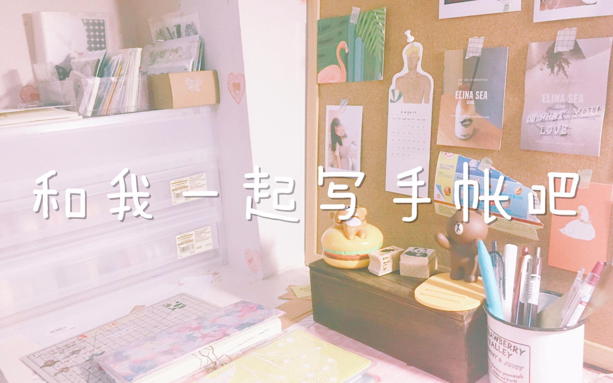 酱子 | hobo手帐排版vol.1