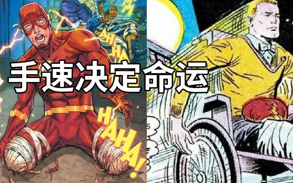闪电侠的腿被锯断后,能否重塑用双手奔跑的辉煌?