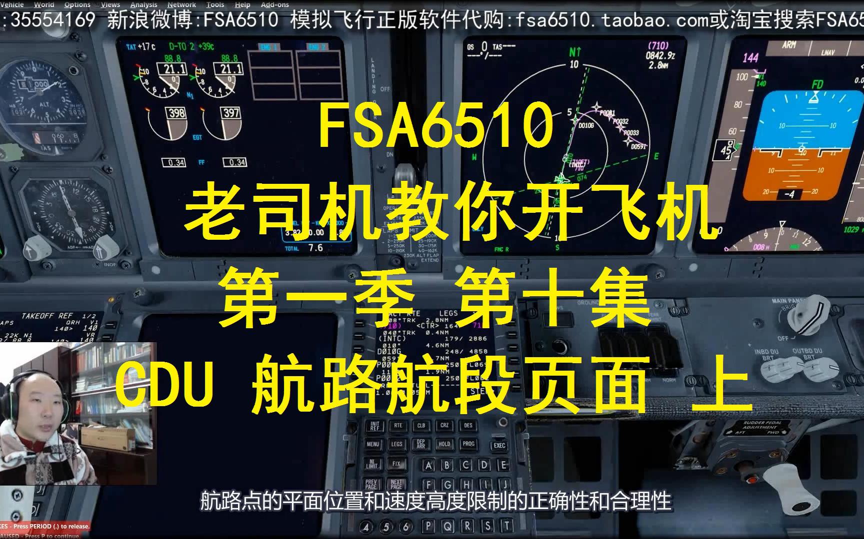 【老司机教你开飞机】pmdg737-800教学视频第十集