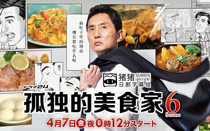 第六季【猪猪】_连载剧集_电视剧_bilibili.于无声处电视剧歌曲图片