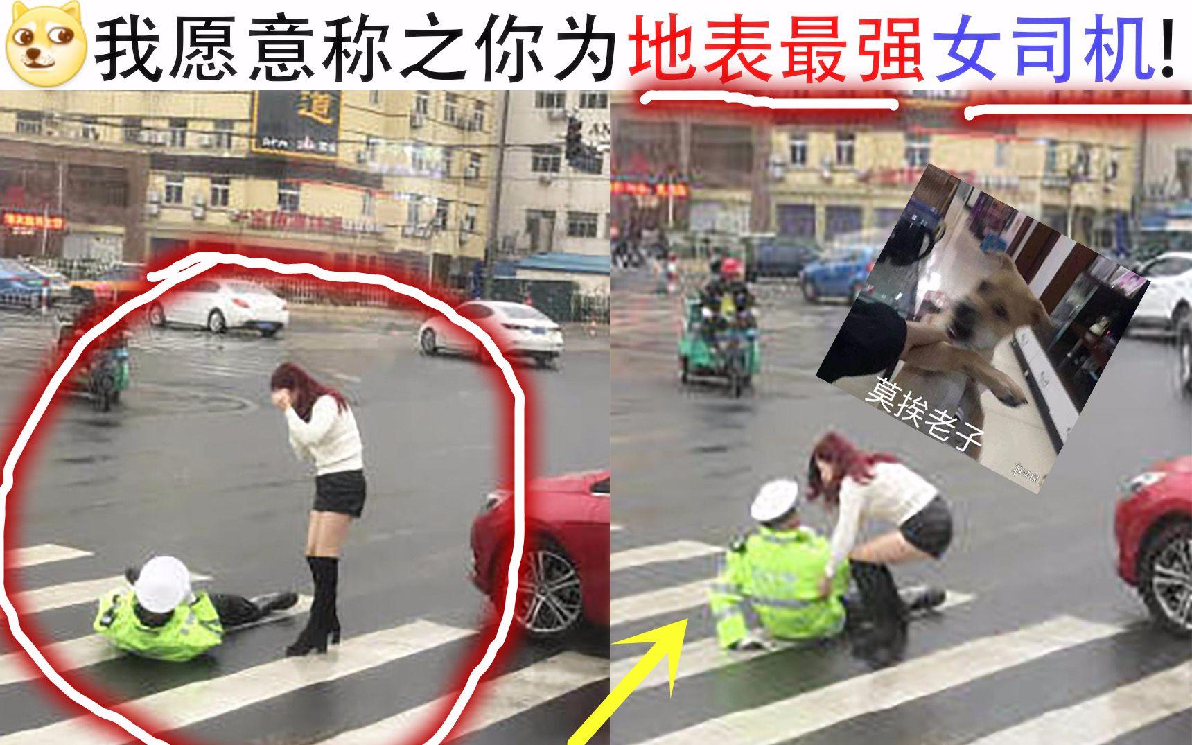 交警:我做梦也想不到我会被车撞,滚!莫挨老子 w(゜Д゜)w 哈哈哈,网上那些笑到想写作业的沙雕图#26