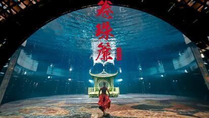 史上最强水下中国风舞蹈,屏住呼吸观看