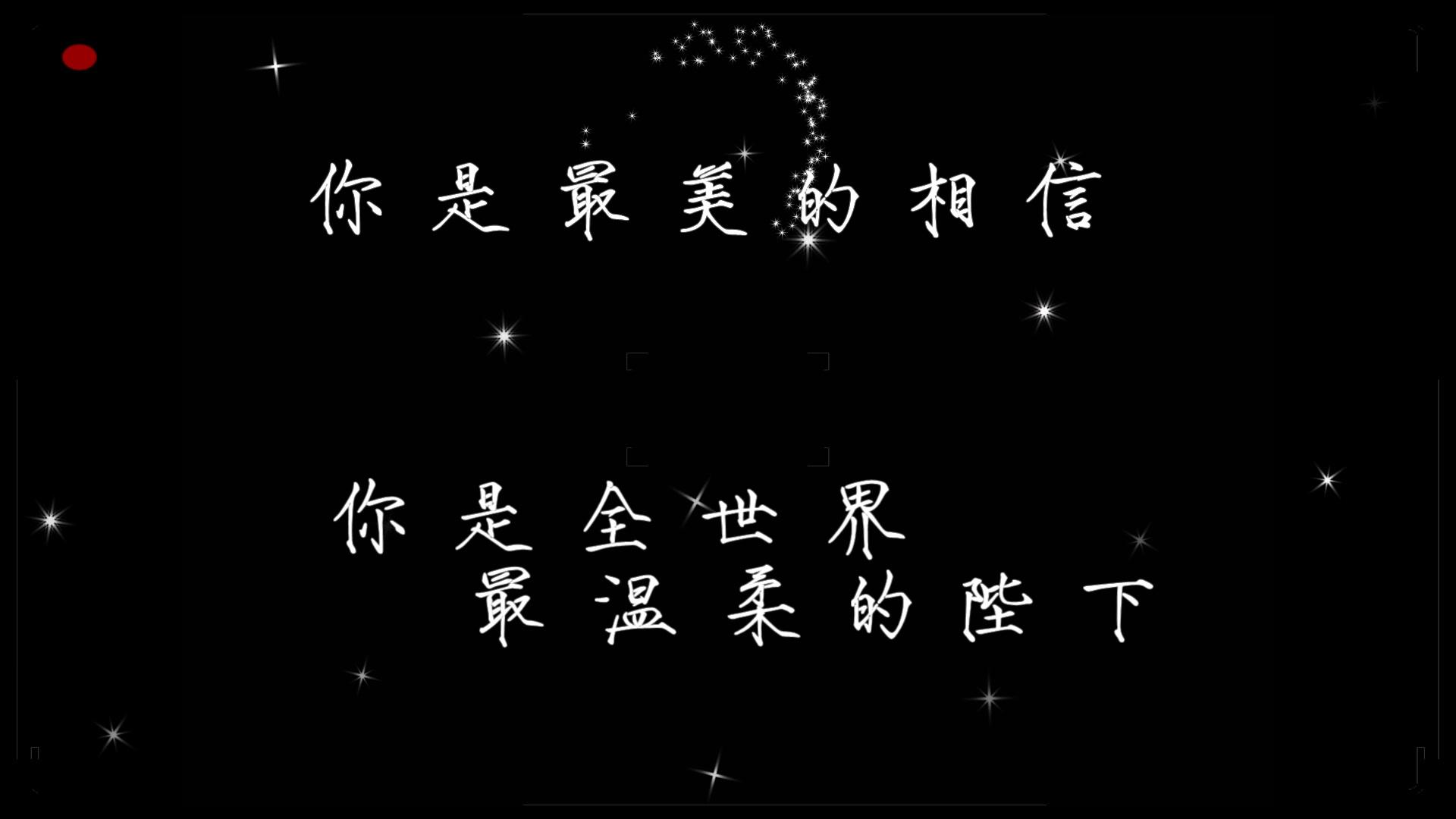 【满汉全席】桜小狼-心愿便利贴