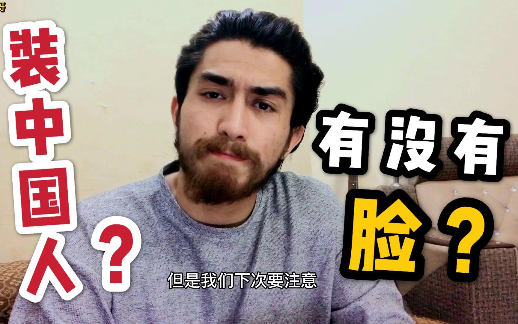 当我知道有日本人,到我们国家装中国人后,我整个人都不好了!
