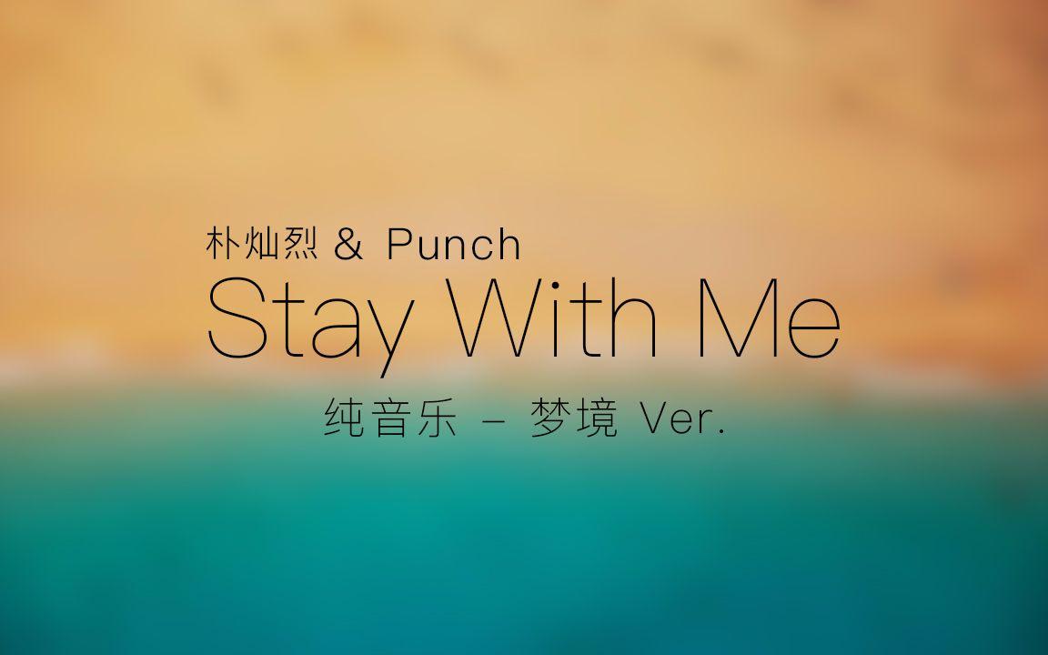 【纯音乐】朴灿烈 & punch - stay with me 梦境 ver.