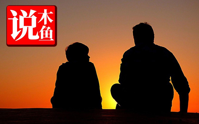 【木鱼说 111】人的一生,什么时候最孤独?