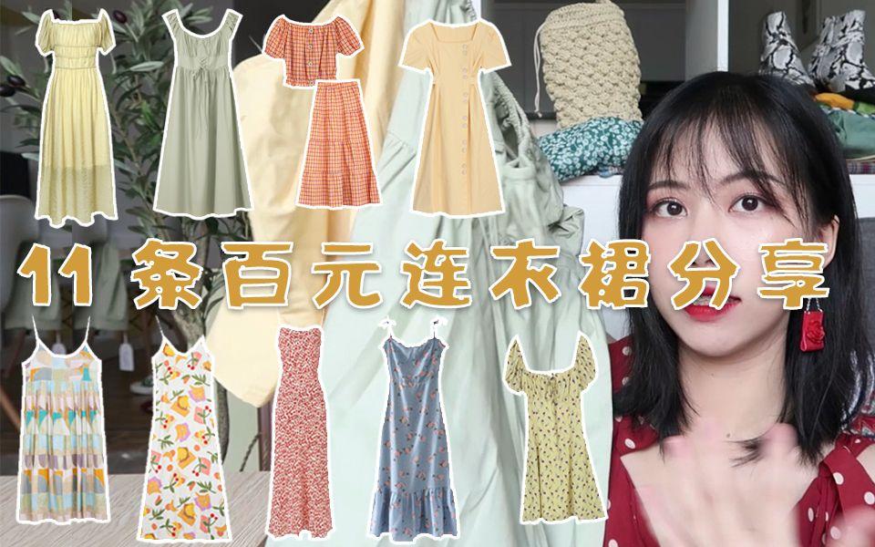 11条百元连衣裙分享 | 10家店铺探店 | 学生党请进 | 158 45KG