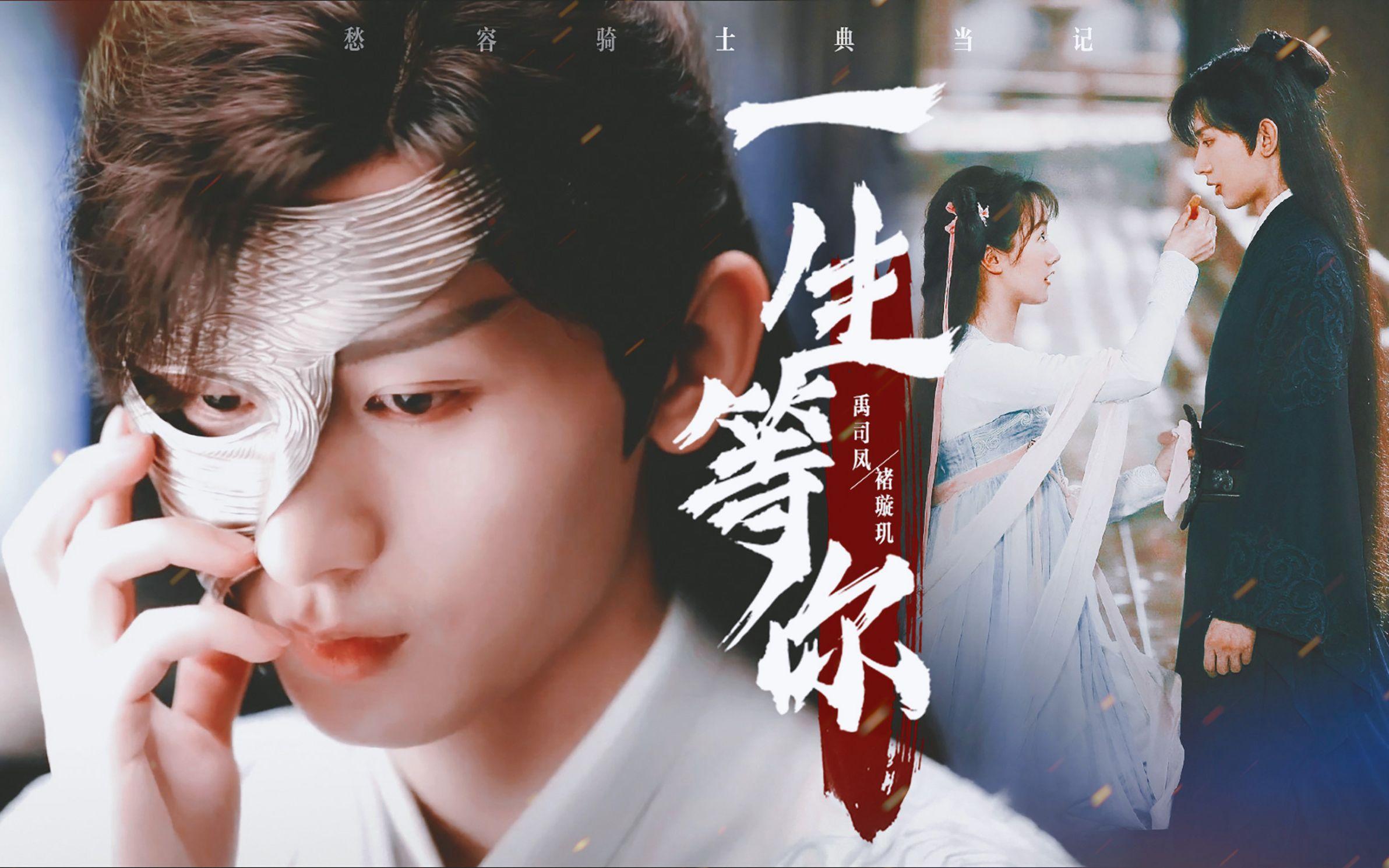 『 琉璃 』『 禹司凤X褚璇玑 』纯情小凤凰与笨蛋少女的甜虐十生十世。 终稿正片