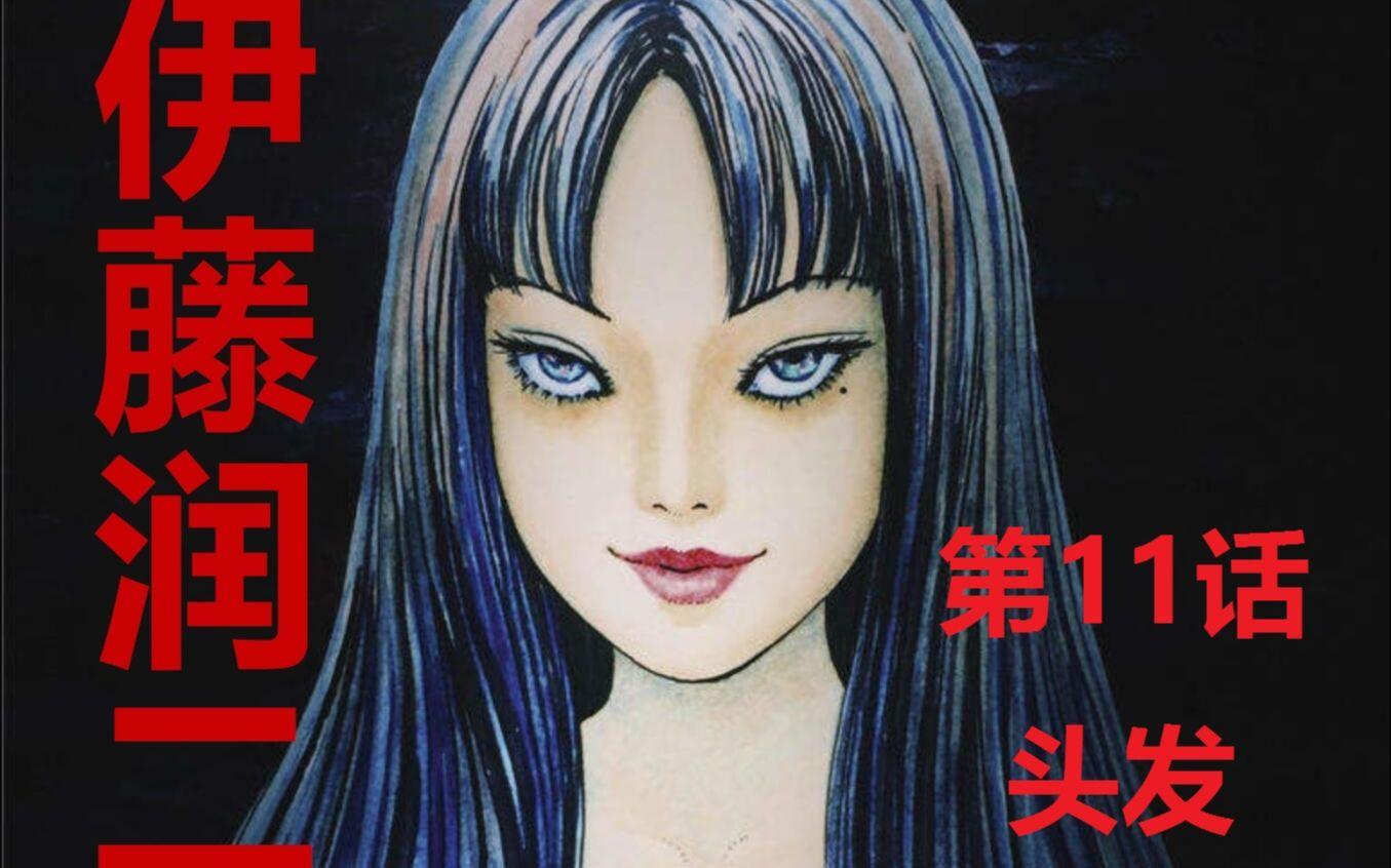 【富江11】变态美女富江 头发致人万孔穿心 《伊藤润二富江》第11话