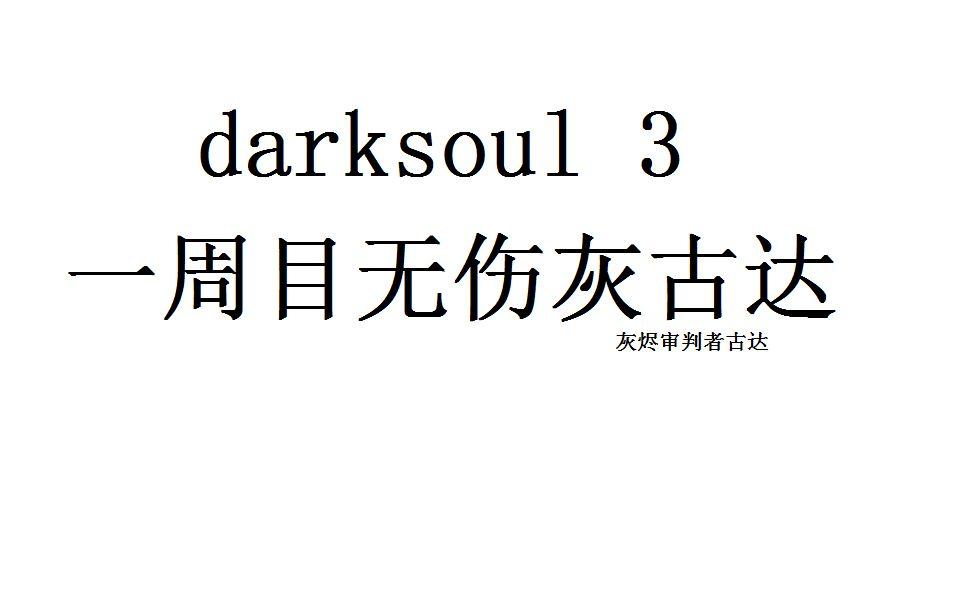 【黑暗之魂3】手残萌新的无伤古达(一周目)