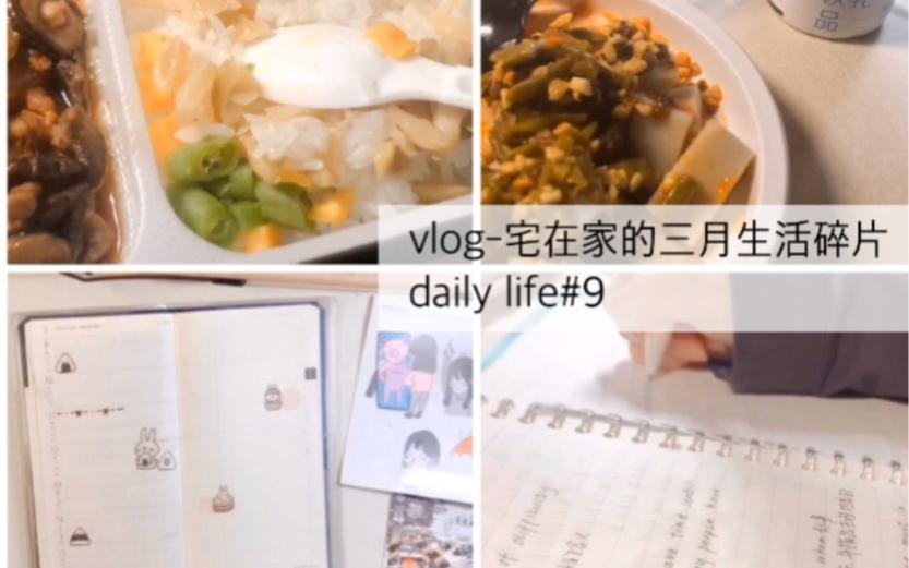  daily life #9  vlog 待在家当然要吃东西了!/各种吃吃吃/写手帐/做酸奶/学个习