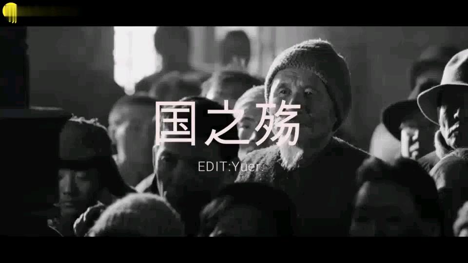 前几年收藏的一个视频,挺震撼的,我们永远没有资格替先辈原谅日本。