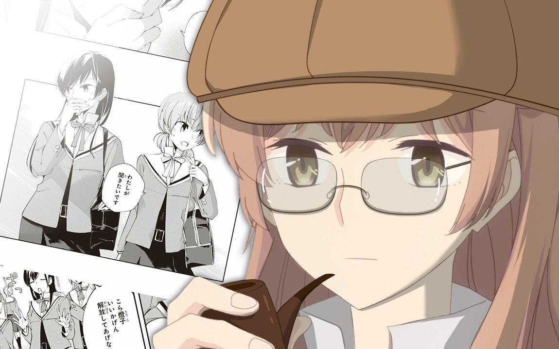 【终将成为你】名侦探佐伯沙弥香
